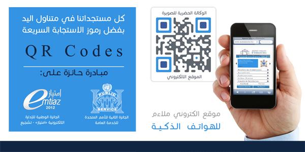 Qr Codes AUESS