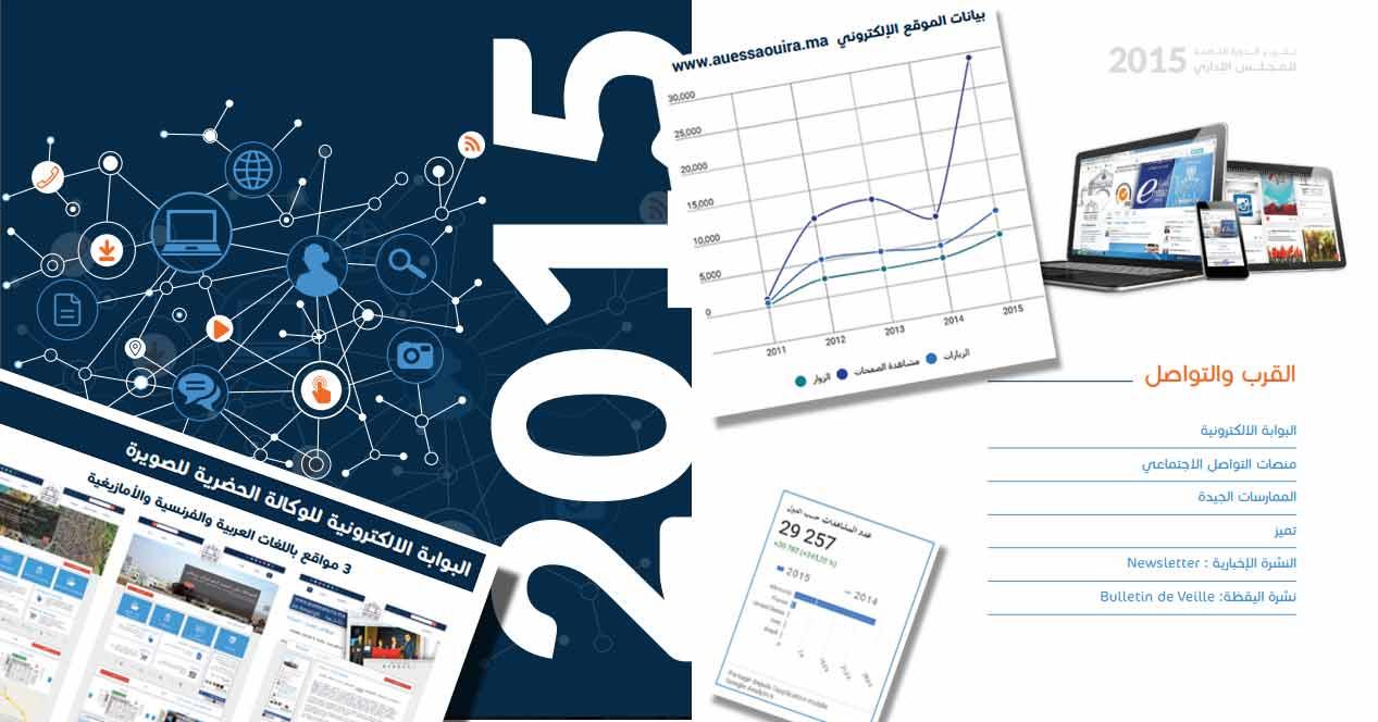 bilan 2015 de la communication et la démarche de proximité avec le citoyen adoptée par l'AUESS